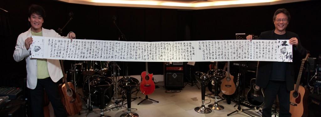 《江湖》的折頁歌詞(圖片取自周華健官網)