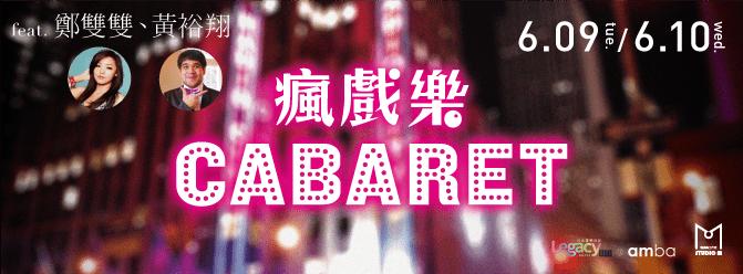瘋戲樂CABARET-June-671-248