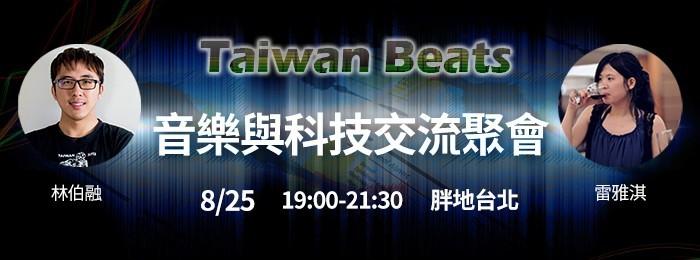 700x400 Taiwan Beats 音樂與科技交流聚會螺洞通