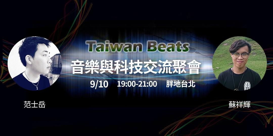 (9.10) Taiwan Beats 音樂與科技交流聚會活動通