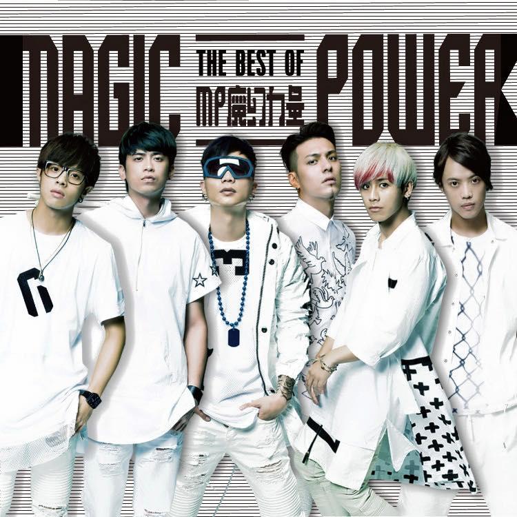 魔幻力量magic power