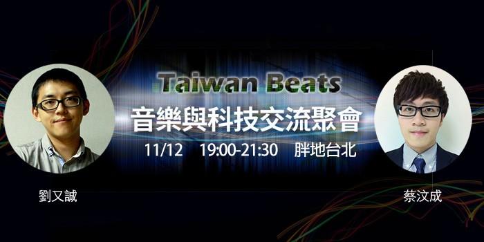 Taiwan Beats 音樂與科技交流聚會 700X350