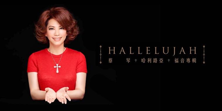 蔡琴推首張福音專輯_哈利路亞_三月再辦5場福音見證會