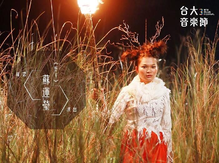 20160412_臺大音樂節