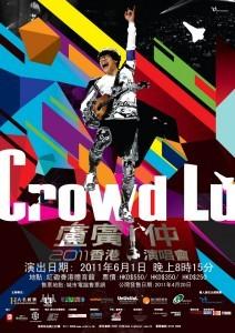 盧廣仲2011年在香港演出的宣傳海報