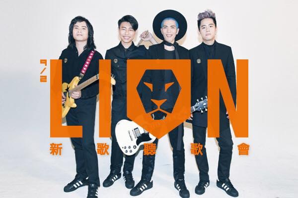 「Lion」團員由左到右,分別為:吉他手力Q 、鼓手阿矩、主唱蕭敬騰、吉他手鄒強。