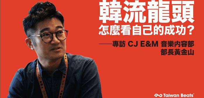 韓流龍頭怎麼看自己的成功?──專訪 CJ E&M 音樂內容部部長黃金山