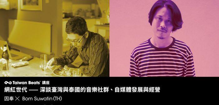 因奉 X Bom Suwatin:淺談臺灣與泰國的音樂場景、自媒體發展與經營