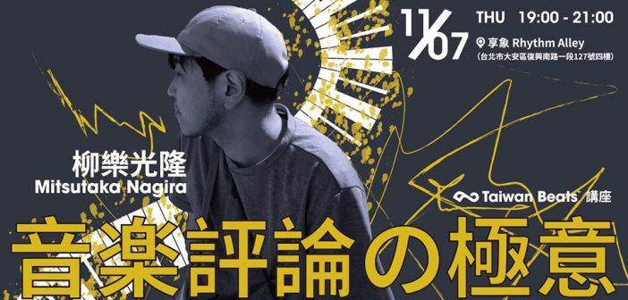 音樂書寫為畢生職志!日本知名樂評人柳樂光隆來台開講精華