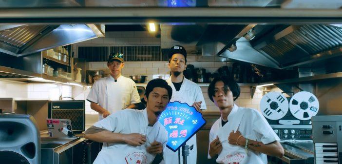 專訪顏社主理人迪拉:台灣首檔付費線上直播音樂節目《顏社煮場秀》如何在廚房裡誕生?