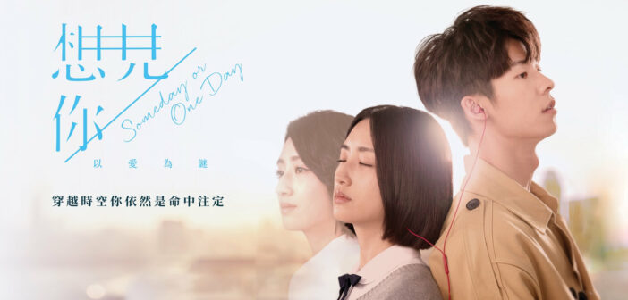 從《想見你》紅到韓國,看台灣戲劇原聲帶的外銷現況與韓劇生態
