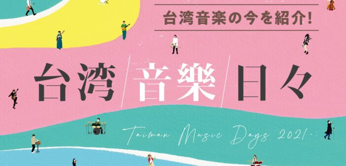 「Taiwan Music Days」推出三大日文限定圖像海報,台灣音樂知識一網打盡!